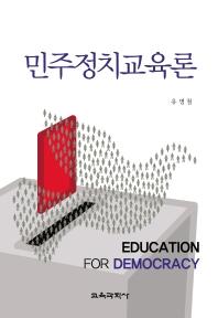 민주정치교육론