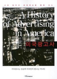사회 발전과 문화현상을 통해 보는 미국광고사