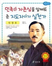 안창호: 민족의 자존심을 일깨워준 지도자이자 실천가