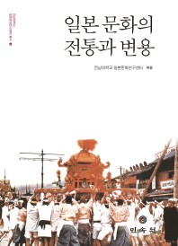 일본 문화의 전통과 변용