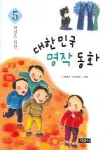 대한민국 명작 동화 (5학년을 위한)