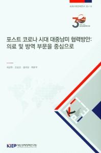 포스트 코로나 시대 대중남미 협력방안: 의료 및 방역 부문을 중심으로