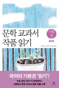 문학 교과서 작품 읽기 수필 극: 필수편