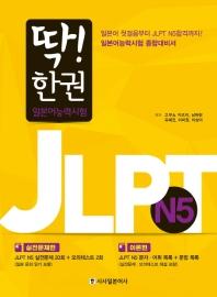 딱! 한 권 JLPT 일본어능력시험 N5