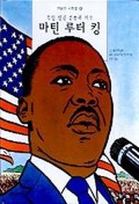 흑인 인권 운동의 기수 마틴 루터 킹(평화의사람들 4)