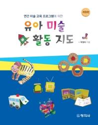 연간 미술 교육 프로그램에 의한 유아 미술 활동 지도