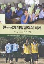 한국국제개발협력의 미래: 여섯 가지 이야기