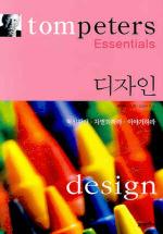 톰 피터스 Essentials: 디자인