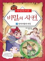 마법천자문 비밀의 사전 2