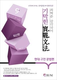 최혁준 감각국어 기막힌 실전문법: 현대 고전 문법편(2021)