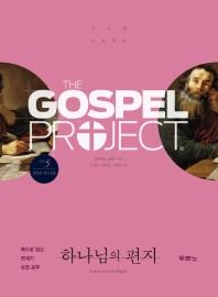 가스펠 프로젝트 신약. 5: 하나님의 편지(청장년 인도자용)