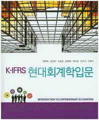 K-IFRS 현대회계학입문
