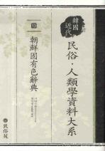 민속인류학 자료대계. 19: 조선고유색사전