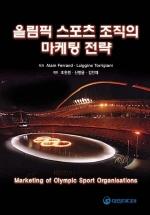올림픽 스포츠 조직의 마케팅 전략
