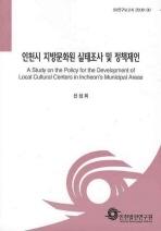 인천시 지방문화원 실태조사 및 정책제언