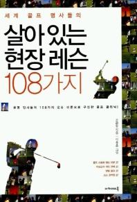 세계 골프 명사들의 살아있는 현장 레슨 108가지