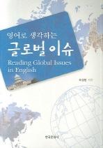 영어로 생각하는 글로벌 이슈