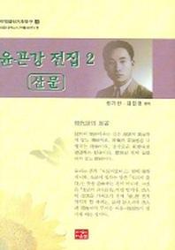 윤곤강 전집 2 (산문)