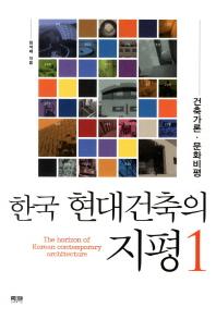 한국 현대건축의 지평. 1: 건축가론 문화비평(한국)