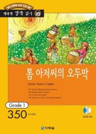 톰아저씨의 오두막(행복한책읽기10)