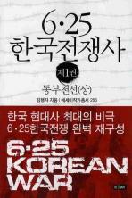 6.25 한국전쟁사. 1: 동부전선(상)