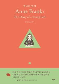 안네의 일기(Anne Frank: The Diary of a Young Girl)