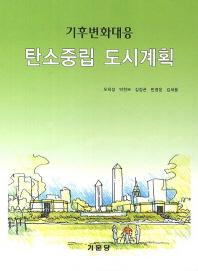 기후변화대응 탄소중립 도시계획