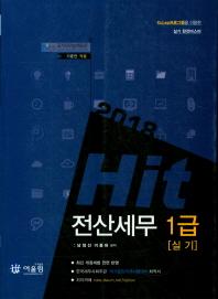 Hit 전산세무 1급 실기(2018)