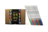 대한민국을 바꾼 경제거인 시리즈 세트