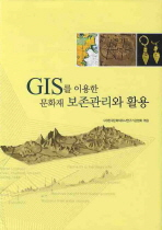GIS를 이용한 문화재 보존관리와 활용