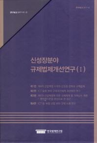 신성장분야 규제법제개선연구(1)세트
