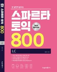 한 달만에 끝내는 스파르타 토익 800 LC(뉴에디션)