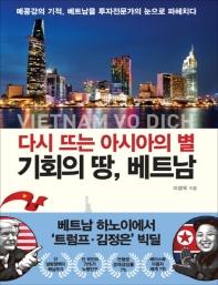 다시 뜨는 아시아의 별, 기회의 땅 베트남(큰글자책)