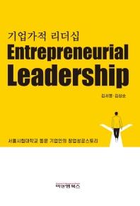 기업가적 리더십