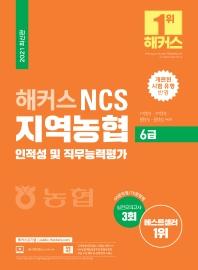 해커스 NCS 지역농협 6급 인적성 및 직무능력평가(2021)