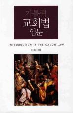 가톨릭 교회법 입문