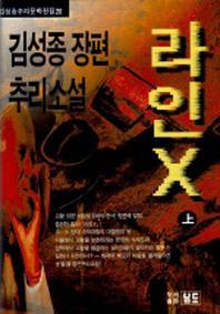 라인X(상)(김성종추리문학전집 20)
