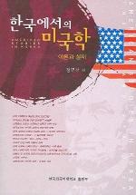 한국에서의 미국학 이론과 실제