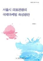 서울시 의료관광의 국제마케팅 육성방안
