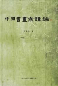 중국서화가담론