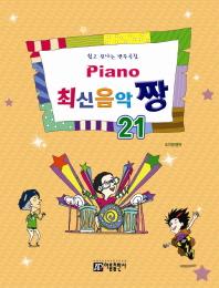 Piano 최신음악 짱. 21
