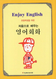 초등학생을 위한 처음으로 배우는 영어회화