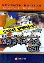 현장감식과 수사 CSI