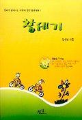 창세기(엄마가 읽어주는 어린이 영성 설교자료 1)(CD 포함)