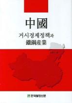 중국 거시경제정책과 철강산업