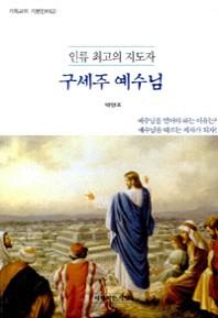 인류 최고의 지도자 구세주 예수님
