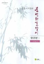임천 이지향의 문인화길잡이: 대나무편. 1: 기초실기