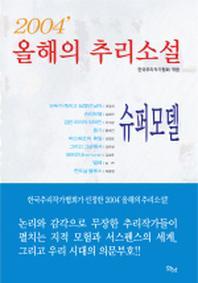 올해의 추리소설 (2004)