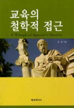 교육의 철학적 접근