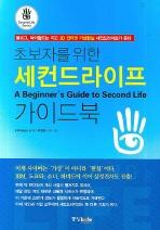 초보자를 위한 세컨드라이프 가이드북